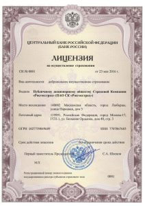 licence_si_0001_23.05.16-212x300